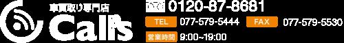 滋賀県大津市の車買取り専門店Call's